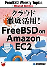 クラウド徹底活用!FreeBSD on Amazon EC2 FreeBSD Weekly Topics Digital Edition