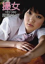 表紙: 撮女 楢原ゆりか -NEW KISS- | 楢原ゆりか