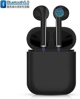 【2019最新型Bluetooth5.0+EDR】ワイヤレスイヤホン HIFI高音質 Bluetoothイヤホン 自動ペアリング 完全ワイヤレス ブルートゥース イヤホン タッチ式 マイク付き IPX7防水 片耳/両耳 左右分離型 ノイズキャンセリング 充電ケース付け 4時間連続再生 ミニ超軽量 両耳通話 iOS&Android対応 日本語説明書付き