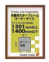 木製ポスターフレーム 和彩 お好きなサイズに加工 オーダーサイズ タテ+ヨコの長さ合計 1301以上 1400mm以下 (ブラウン)