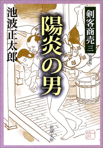 剣客商売 三 陽炎の男 (新潮文庫)