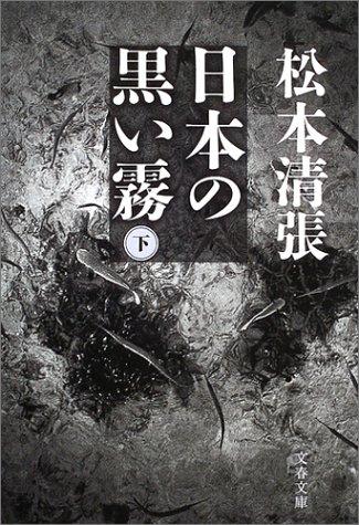 新装版 日本の黒い霧 (下) (文春文庫)