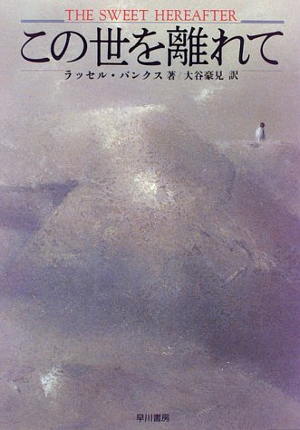 この世を離れて (Hayakawa novels)