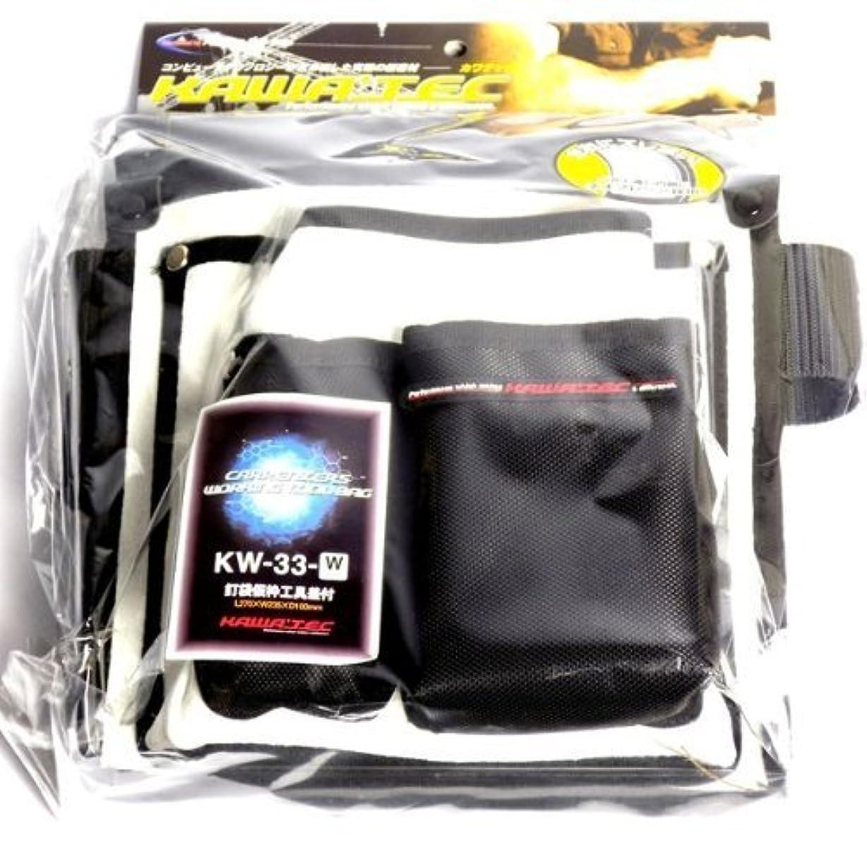 無効にする博物館調停者KAWA'TEC釘袋仮枠 工具差付 KW‐33‐W