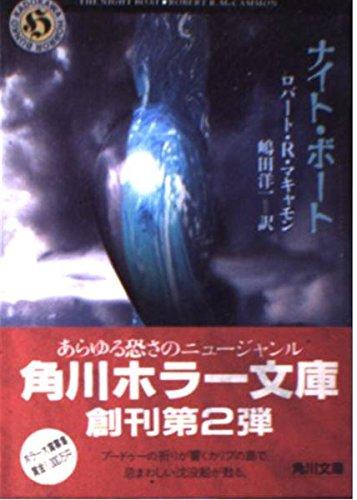 ナイト・ボート (角川ホラー文庫)