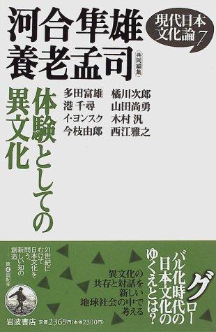 現代日本文化論〈7〉体験としての異文化