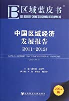 ANNUAL REPORT ON CHINAS REGIONAL ECONOMY 2011-2012 (Chinese Edition)