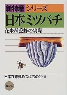 日本ミツバチ―在来種養蜂の実際 (新特産シリーズ)