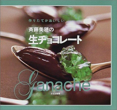 作りたてがおいしい斉藤美穂の生チョコレートの詳細を見る