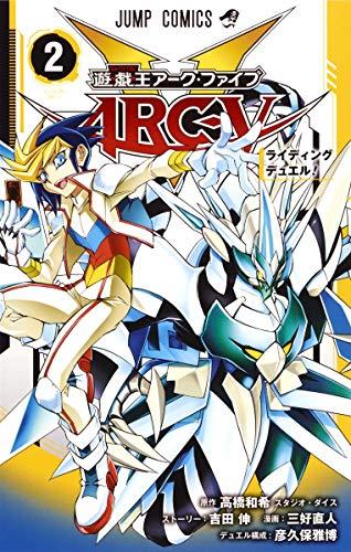 遊☆戯☆王ARC-V 2 (ジャンプコミックス)