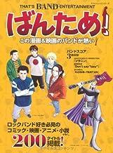 ばんため!この漫画&映画のバンドが熱い!(ヤマハ・ムック・シリーズ) (ヤマハムックシリーズ 76)