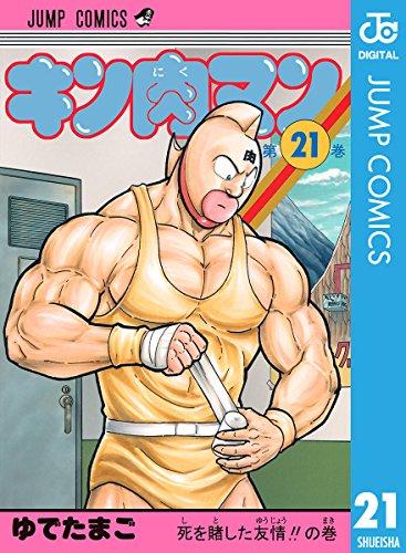 キン肉マン 21 (ジャンプコミックスDIGITAL)