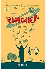 The Raambai Paperback