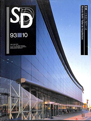 SD スペースデザイン 1993年 10月号 [特集]リカルド・ボフィール