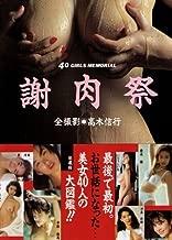Best hitomi tanaka movies Reviews