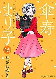 傘寿まり子 コミック 全16巻セット
