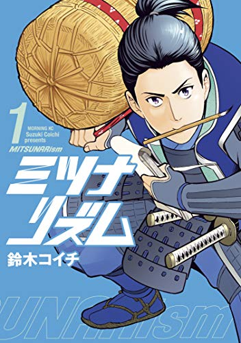 ミツナリズム(1) (モーニングコミックス)