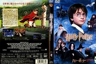 ハリー・ポッターと賢者の石 [レンタル落ち] [DVD]