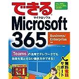 できるMicrosoft 365 Business/Enterprise対応 できるシリーズ