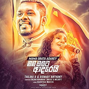 Mama Obata Adarey (feat. Ridmavi Anthony)