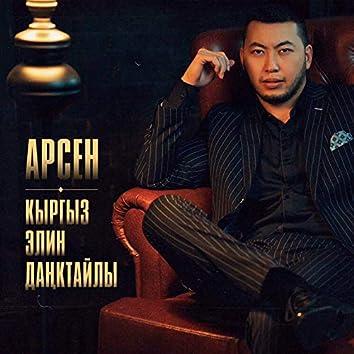 Кыргыз Элин Даңктайлы