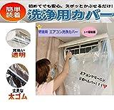 エアコン 洗浄カバー 壁掛用 エアコン 掃除カバー 家庭用 外周250cm 幅90cmまで対応