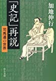 「史記」再説―司馬遷の世界 (中公文庫)