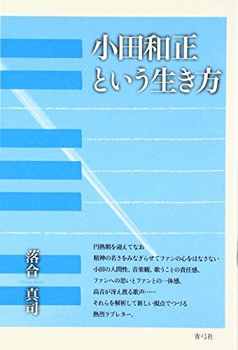 小田和正という生き方 - 落合 真司