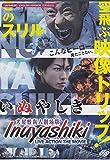 Inuyashiki (Japanese Movie w. English Sub)