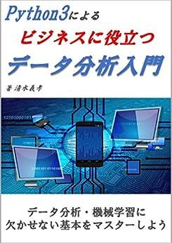 [清水 義孝]のPython3によるビジネスに役立つデータ分析入門 - データ分析・機械学習に欠かせない基本をマスターしよう