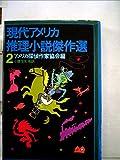 現代アメリカ推理小説傑作選〈2〉 (1981年)