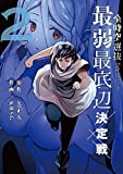 全時空選抜最弱最底辺決定戦 (2) (アース・スターコミックス)