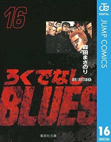 ろくでなしBLUES 16 (ジャンプコミックスDIGITAL)