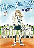 ★【100%ポイント還元】【Kindle本】カッキーン! 1 (少女宣言)などが特価!