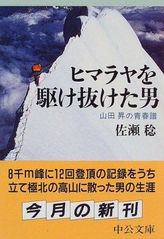 ヒマラヤを駆け抜けた男―山田昇の青春譜 (中公文庫)