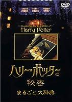 ハリー・ポッターの秘密・まるごと大辞典 [DVD]