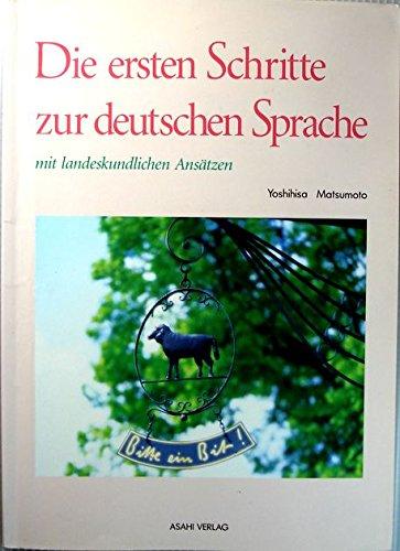 ドイツ語はじめの一歩の詳細を見る