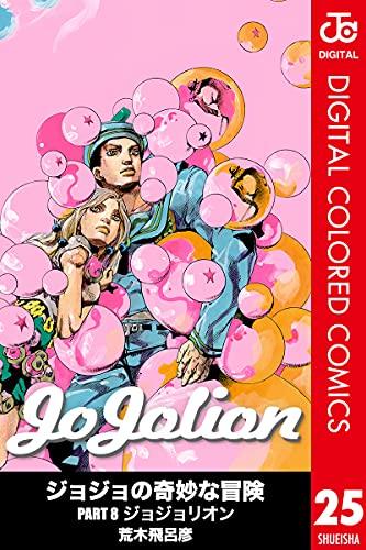ジョジョの奇妙な冒険 第8部 カラー版 25 (ジャンプコミックスDIGITAL)