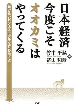 [竹中 平蔵, 冨山 和彦]の日本経済・今度こそオオカミはやってくる 負けないビジネスモデルを打ちたてよ