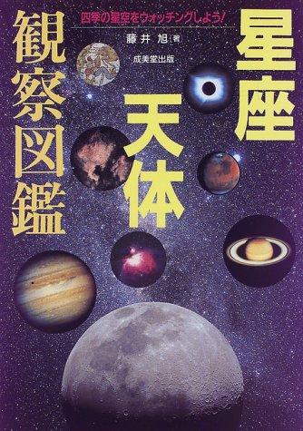 星座天体観察図鑑―四季の星空をウォッチングしよう!の詳細を見る