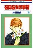 彼氏彼女の事情 10 (花とゆめコミックス)