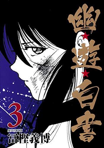 幽★遊★白書 3 (集英社文庫(コミック版))