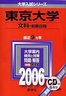 東京大学(文科-前期日程) 文科一類・文科二類・文科三類