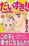 だいすき!! ゆずの子育て日記(1) (BE LOVE KC)