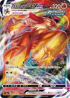 ポケモンカードゲーム PK-S5a-008 バシャーモVMAX RRR