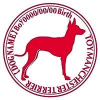 トイマンチェスターテリア横向き ステッカー Cパターン グッズ 名前 シール デカール 犬 いぬ イヌ シルエット (ブラウン)