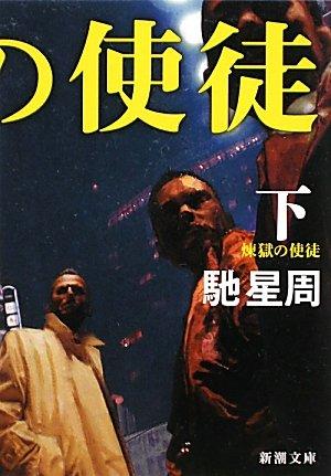煉獄の使徒〈下〉 (新潮文庫)