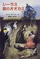 シーラス 旅のオオカミ―シーラスシリーズ〈11〉 (児童図書館・文学の部屋)