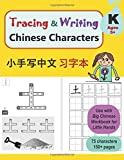 Tracing and Writing Chinese Characters: Level K, Ages 5+ (75 Characters, 150+ Pages)