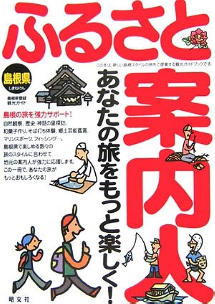 スクリーチブーム可能にする島根県ふるさと案内人―島根県登録観光ガイド
